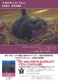 原画展ポスターA3.jpg