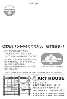 Matsumiya_600ura.jpg